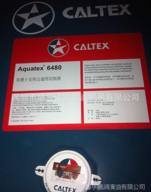 加德士安快达6380 (Aquatex 6380) 重负荷、半合成、通用切削液