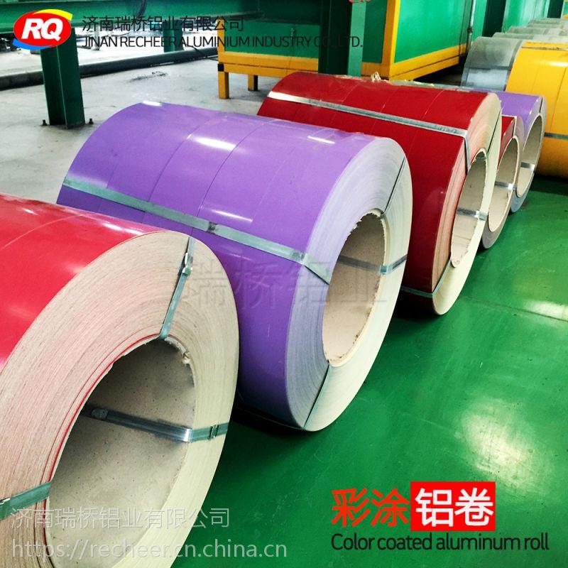 山东瑞桥供应彩涂铝卷铝板材的用途价格