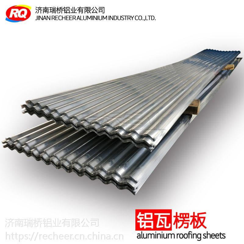 836铝瓦民用建筑仓库屋面墙面用瓦楞板