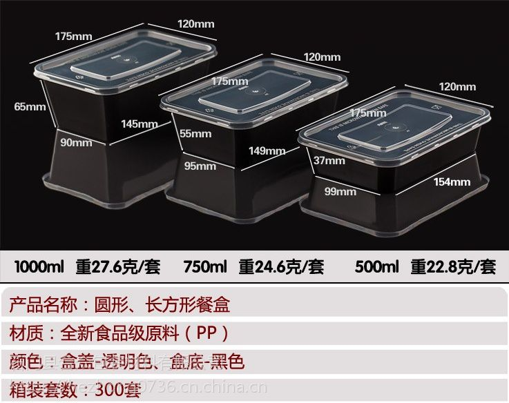 鑫合众 美式方形750 环保餐盒|PP包装盒|食品PP保鲜盒|食品PP饭盒|一次性餐盒