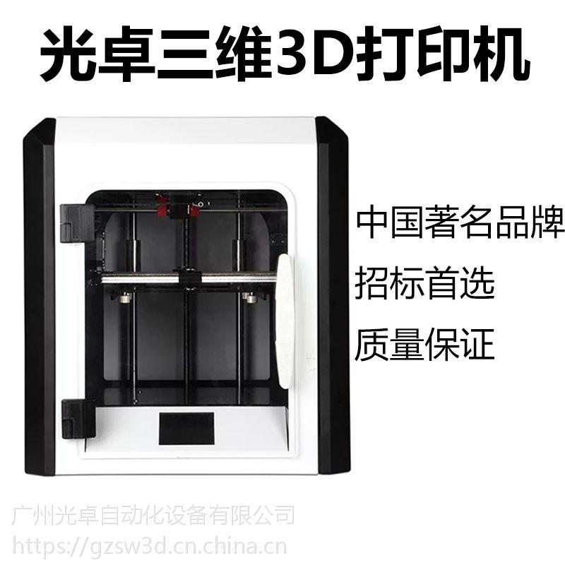 3d printer 工业级