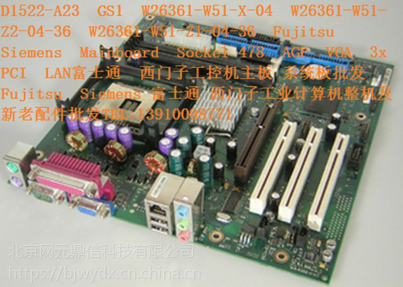 D1522-A23 GS1 W26361-W51-Z2-04-36 富士通 西门子 工控机系统板