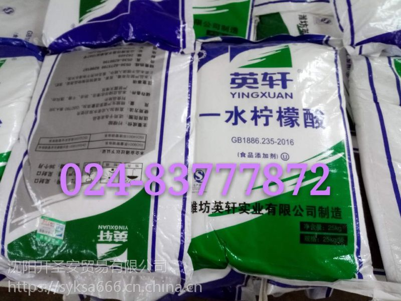 哈尔滨一水柠檬酸 英轩食品级柠檬酸 25公斤