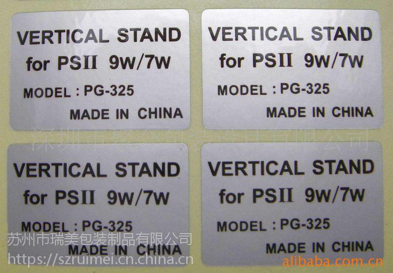 哑银龙银色不干胶标签 昆山标签印刷 彩色贴纸 医疗化工机械设备标签