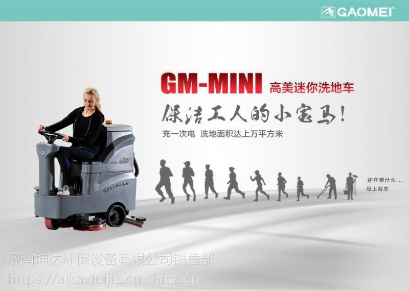 泰安高美洗地机 20年品牌 驾驶洗地机 优惠进行中