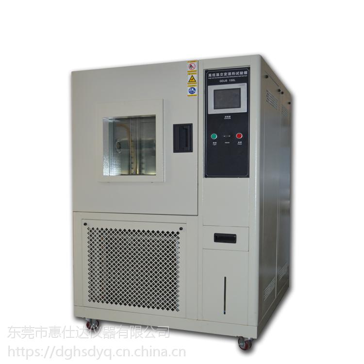 惠仕达 HSD-WS-80 恒温恒湿试验箱 高低温试验箱 温湿控制箱