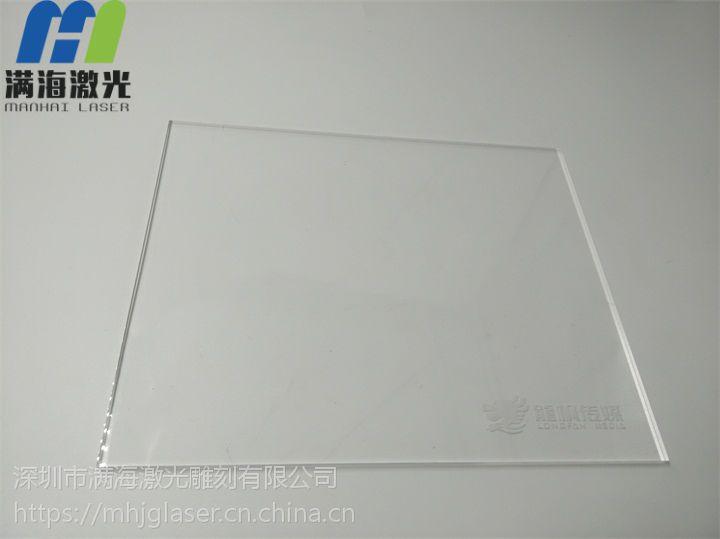 深圳福田塑胶亚克力广告牌激光刻字打标加工-满海激光雕刻