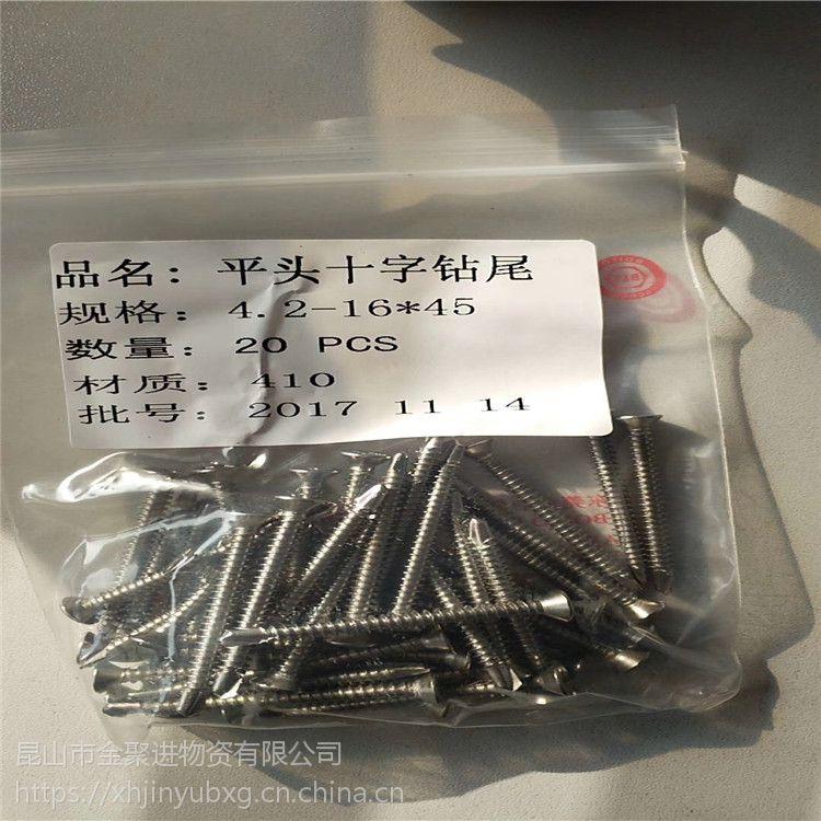 金裕 410/304不锈钢外六角钻尾螺丝\彩钢瓦\自攻自钻\燕尾螺丝钉