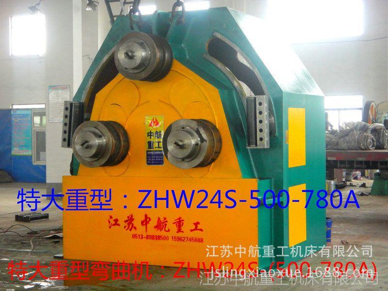 中航T型钢大型型材弯曲机 ZHW24S型钢弯曲机