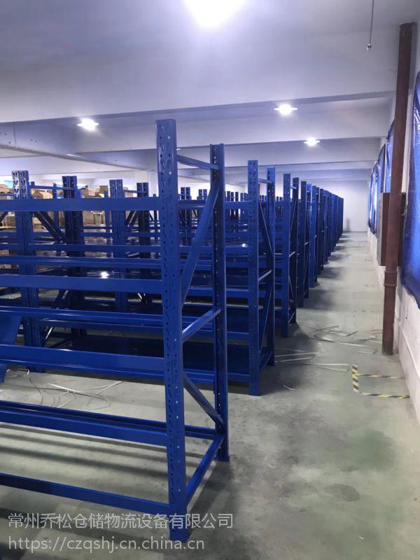 金坛货架、质量好、价格优、常州乔松仓储货架厂