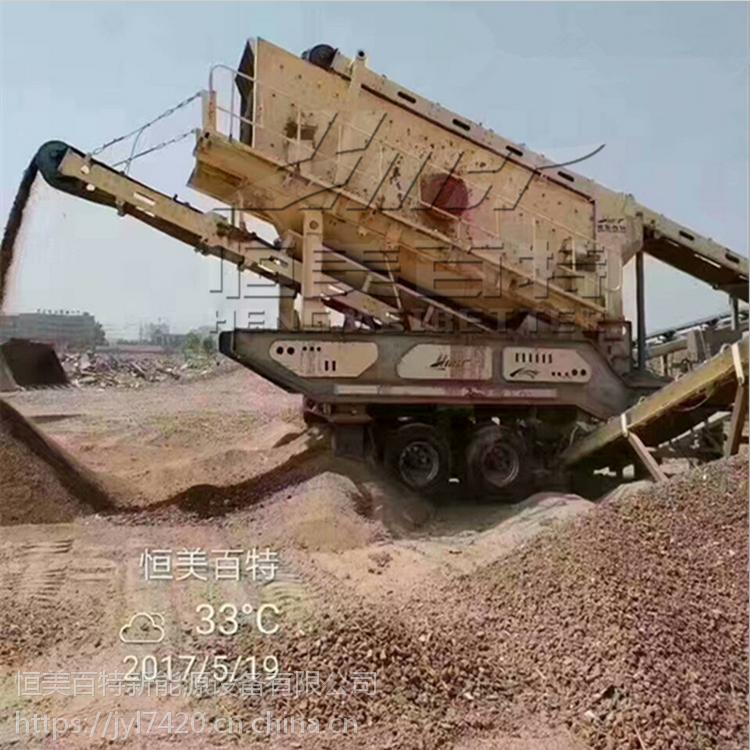 湖北移动式建筑垃圾破碎机 恒美百特山石石料破碎机设备