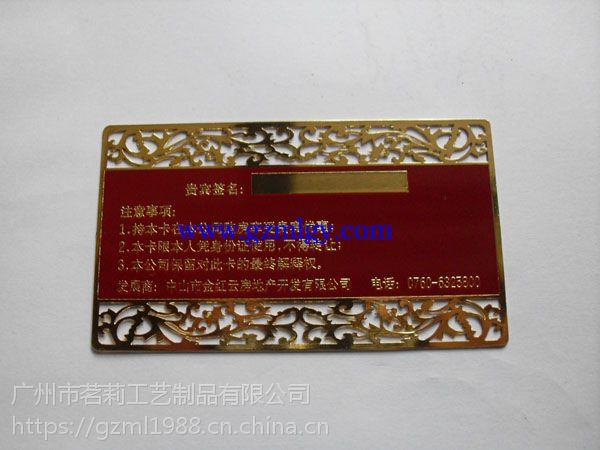 活动俱乐部会员卡订做金属卡广东厂家定制PVC卡
