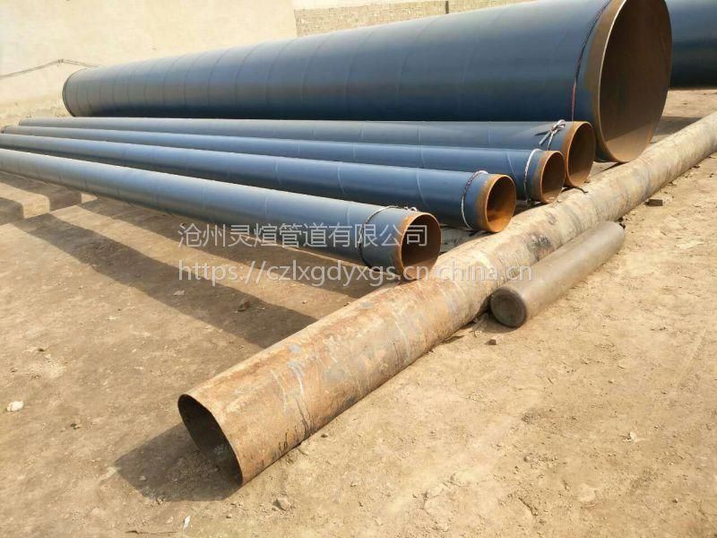 沧州灵煊219*6饮用水防腐螺旋钢管 正品可配送到厂