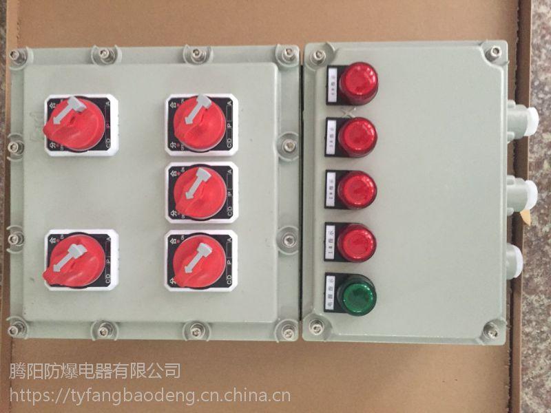 石化机械防爆配电箱