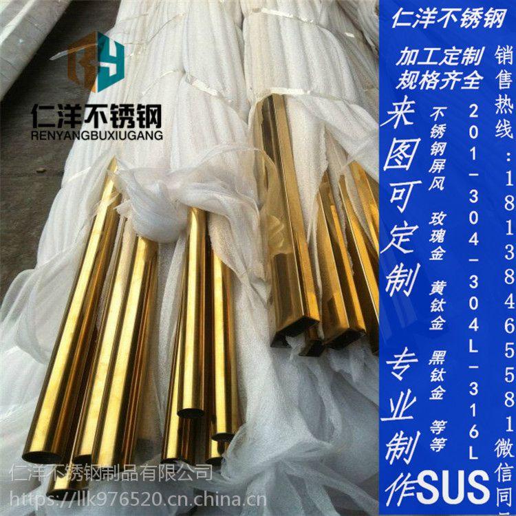 201/304不锈钢玫瑰金方管,镜面黄钛金扁管,黑钛金圆管,封油无指纹彩色厂家报价