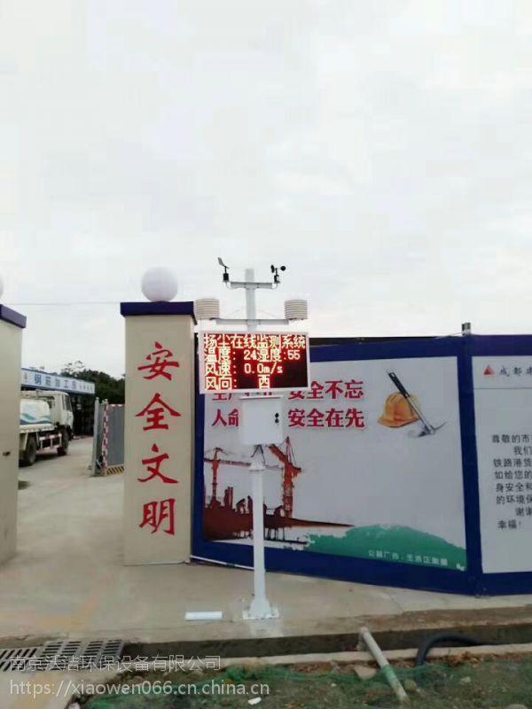 鞍山供应工地扬尘PM2.5检测仪工地环境检测仪厂家供货
