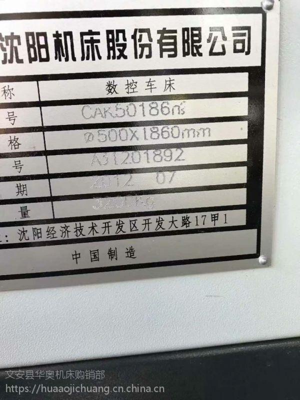 二手数控车床 沈阳CAK50186数控卧式车床