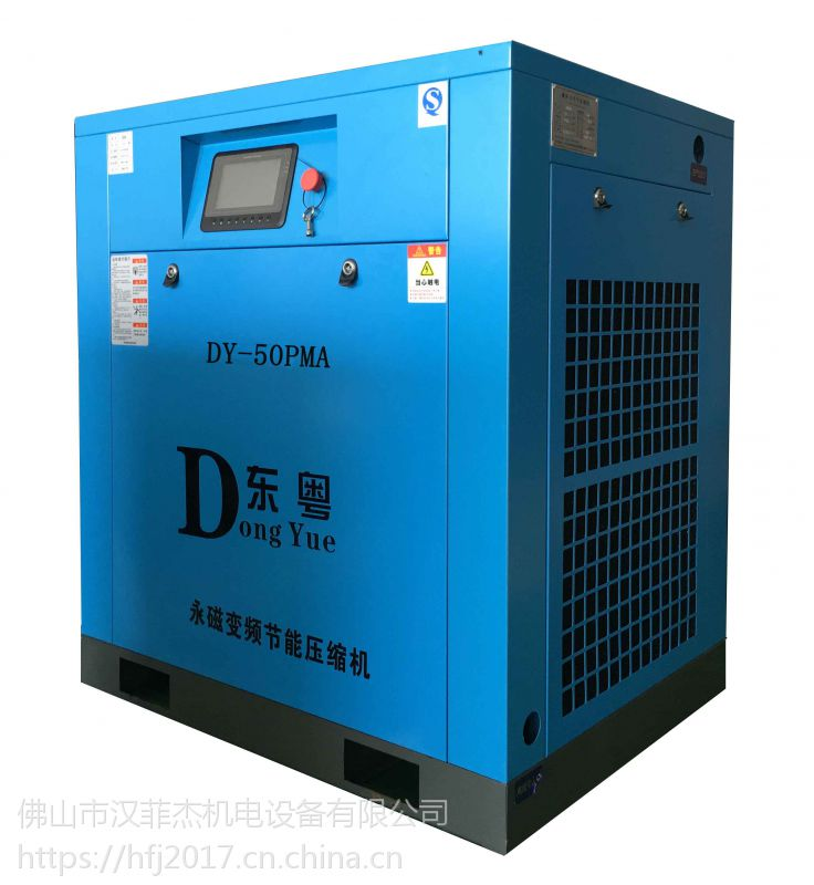东粤永磁变频空压机DY-50PMA 37KW 节能空压机 省电30% 价格实惠