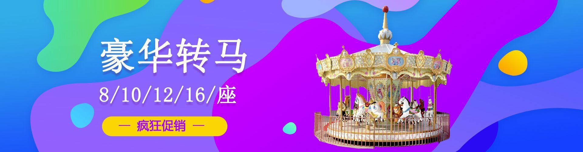 郑州旺福游乐设备有限公司