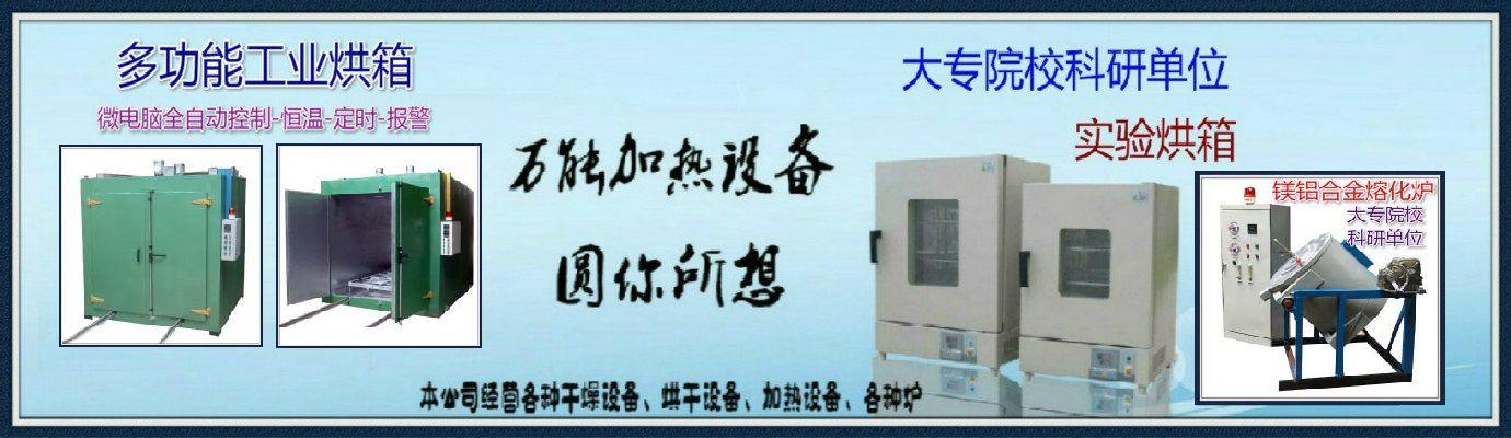 南京万能加热设备厂
