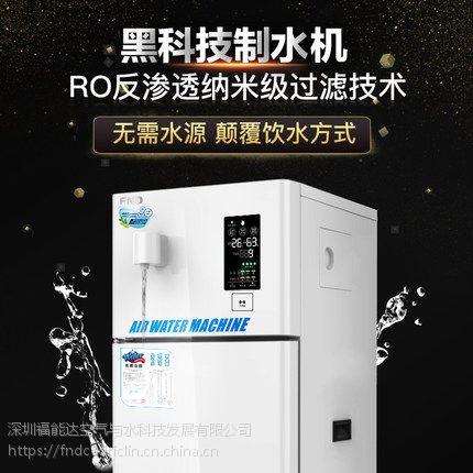 福能达:空气制水机代理加盟靠的是质量取胜