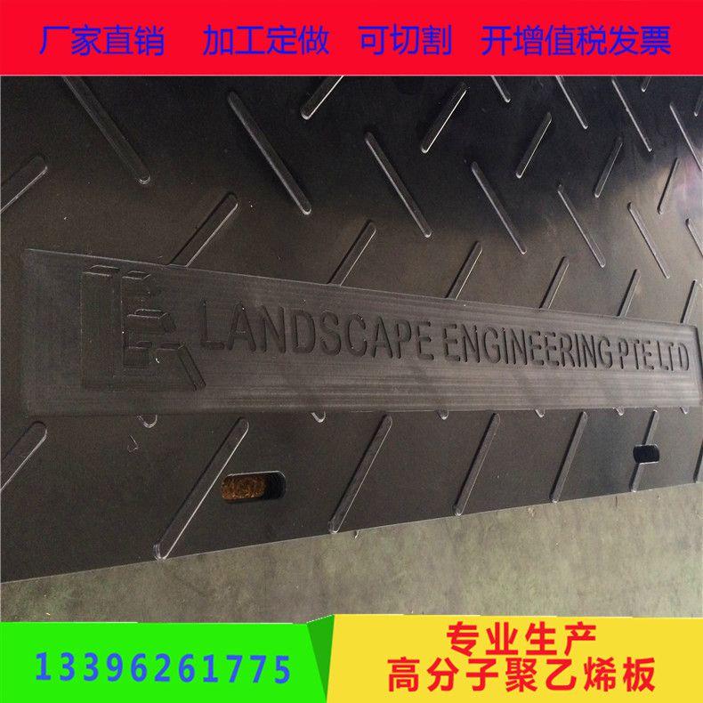 源宝定做防滑耐磨塑料板 高分子聚乙烯铺路垫板upe路基垫板