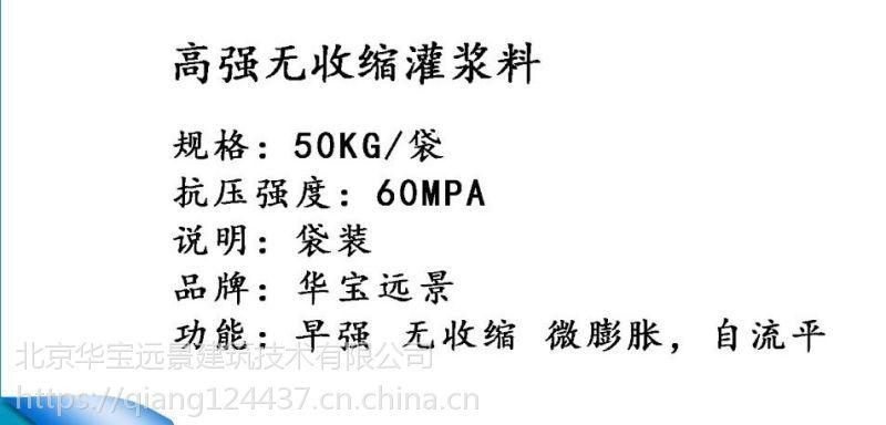 济宁灌浆料生产厂家灌浆料批发价格