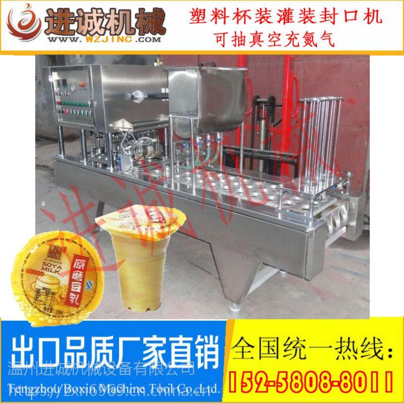 早餐工程专用塑料杯豆浆四合一罐装封口机 甜豆浆罐装设备 性价比高