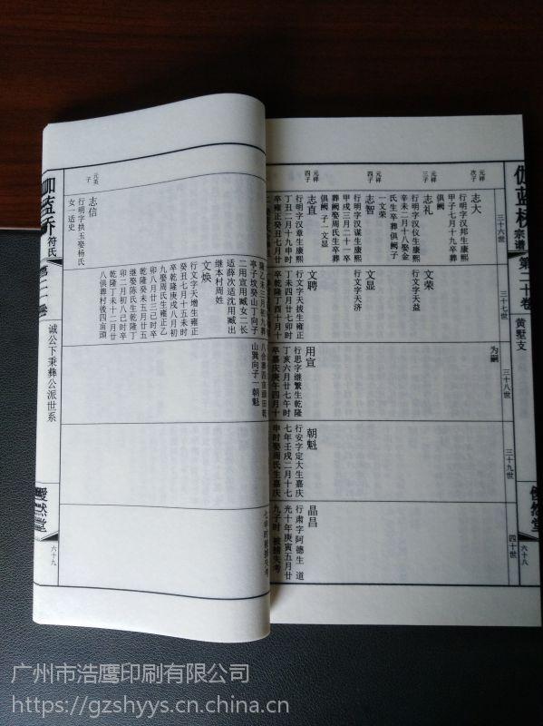 专业印刷宣纸家谱厂家(广州家谱印刷厂)