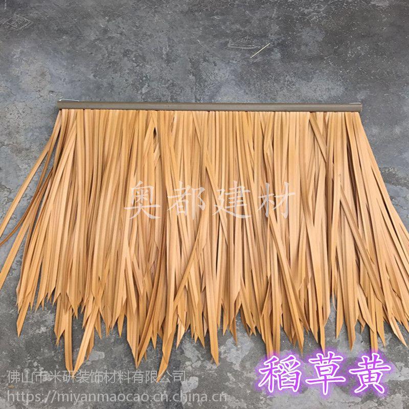 浙江省杭州市米研防火仿真茅草瓦批发商,杭州本地的茅草瓦厂家