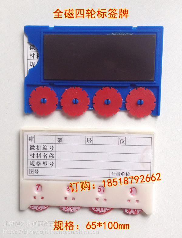 北京磁性标签闫