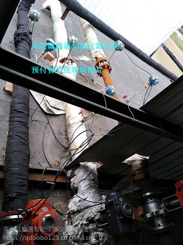 山东济宁蒸汽预付费系统 蒸汽远程监控系统 蒸汽LUGB型涡街流量计