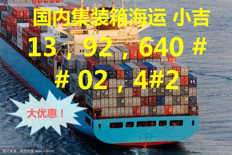 集装箱国内海运运输是通过什么装卸货的