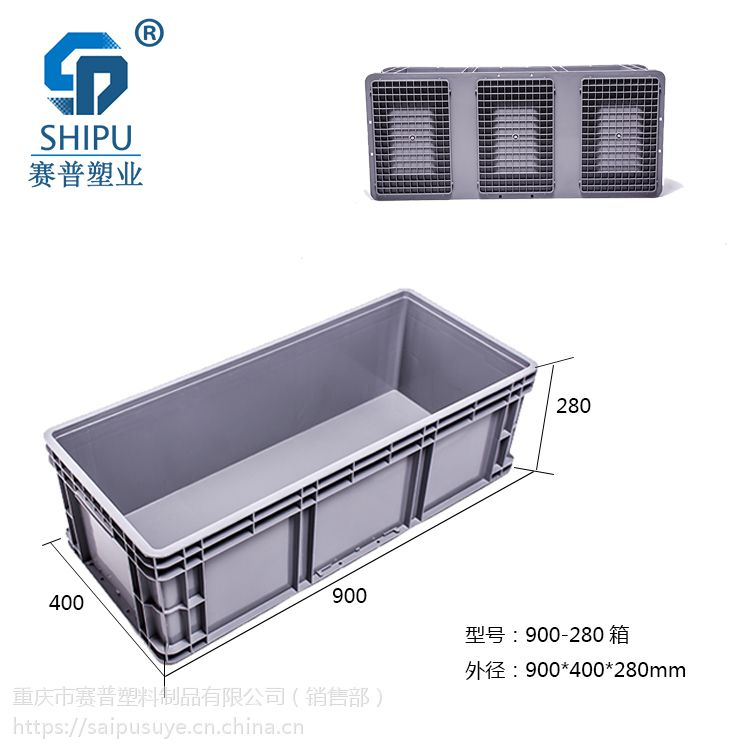 塑料600-280EU欧式标准箱,可堆式周转箱/物流箱-赛普塑业