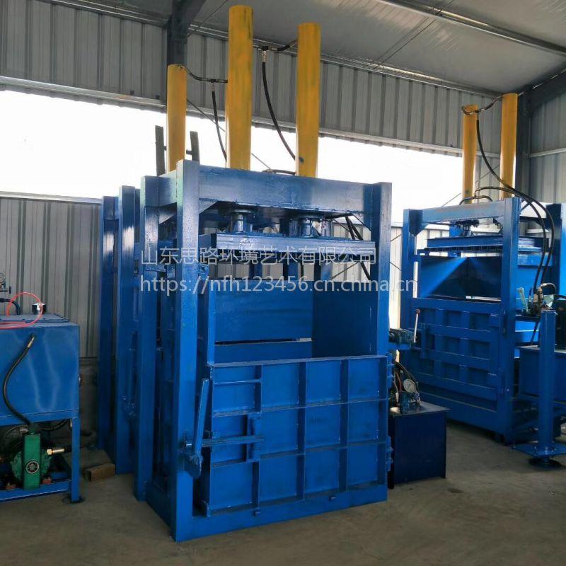 单缸立式废品压缩打捆机西安卫生纸头压缩打包机 思路80吨-350吨立式液压打包设备