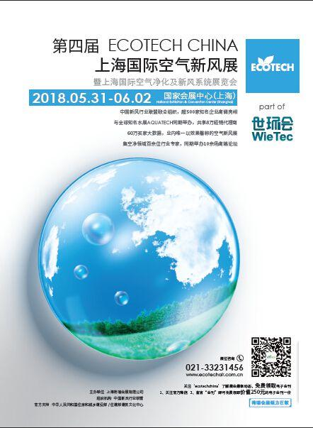 第四届 ECOTECH CHINA 上海国际空气新风展
