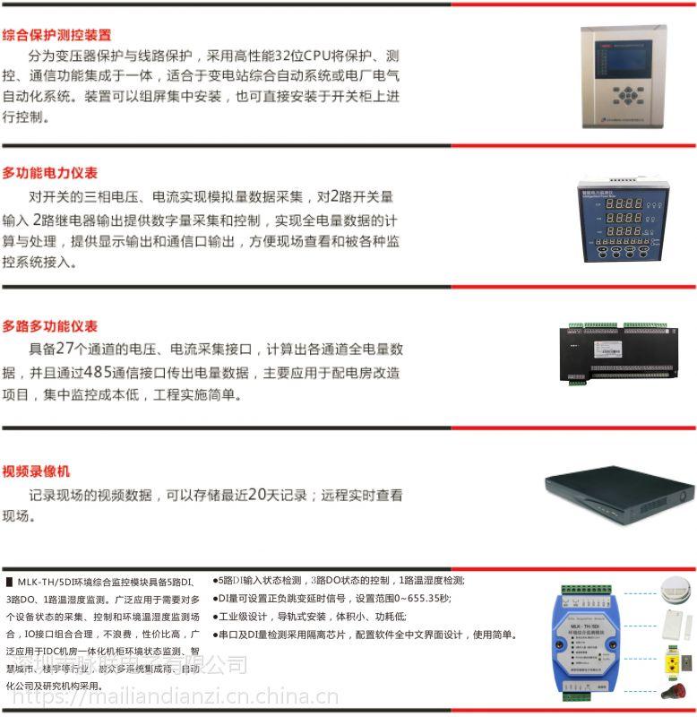 配电房智能监控配电房改造监控系统配电房智慧监控云平台