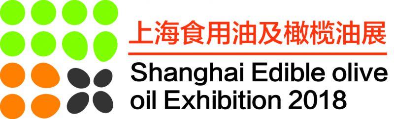 诚邀您参加----2018第八届上海国际高端食用油及橄榄油产业展览会