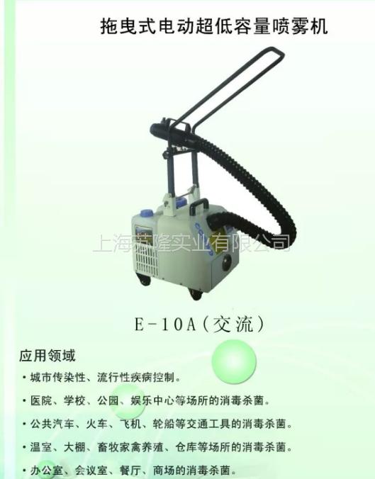 电动喷雾器E-10A 拖曳式电动超低容量喷雾机 交流电超低容量喷雾机