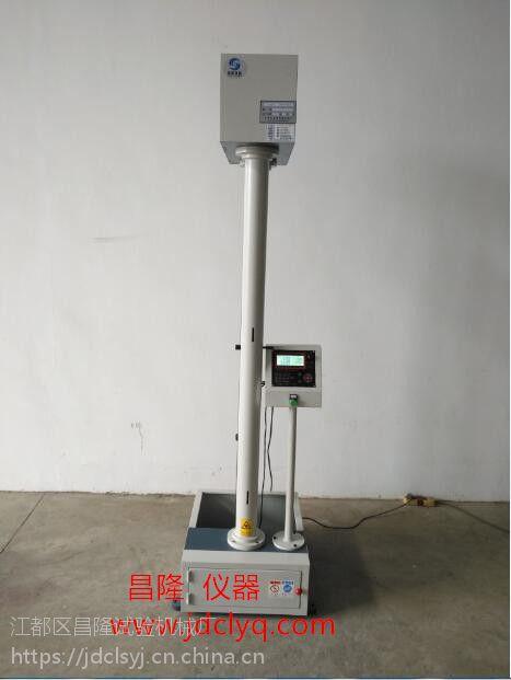 昌隆落锤冲击试验机/落锤冲击仪器价格