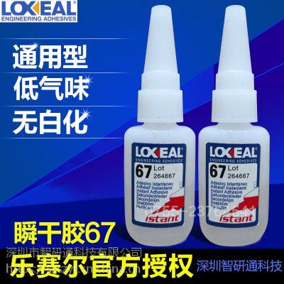 LOXEAL乐赛尔 67氰基丙烯酸脂快干胶、高粘度、大间隙填充