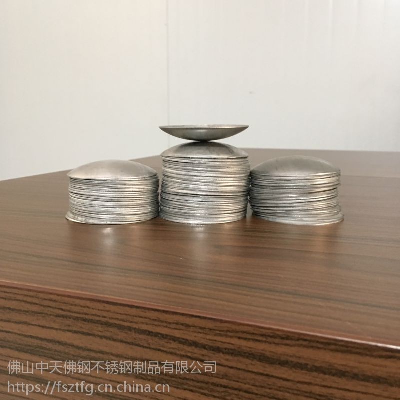 201不锈钢封口片 球形拱片 家具五金配件 不锈钢管封口