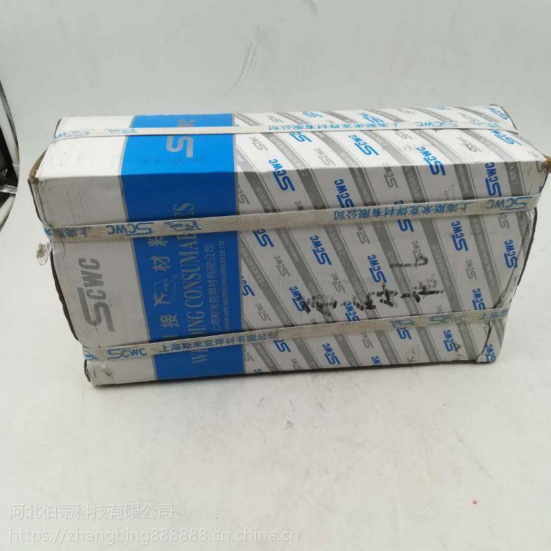 上海斯米克 D832 Stellite 1 钴基4堆焊焊条 焊接材料