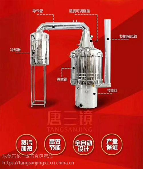 唐三镜酒坊加盟一烤酒机械烤酒机器设备酿酒作坊一广东梅州