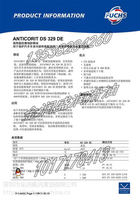 福斯329 DE防锈油Fuchs ANTICORIT DS 329 DE 高性能防锈喷剂