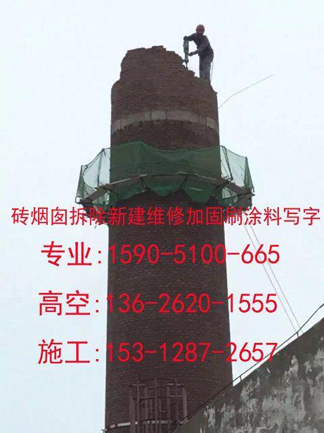 清涧县烟筒拆除国有企业改制