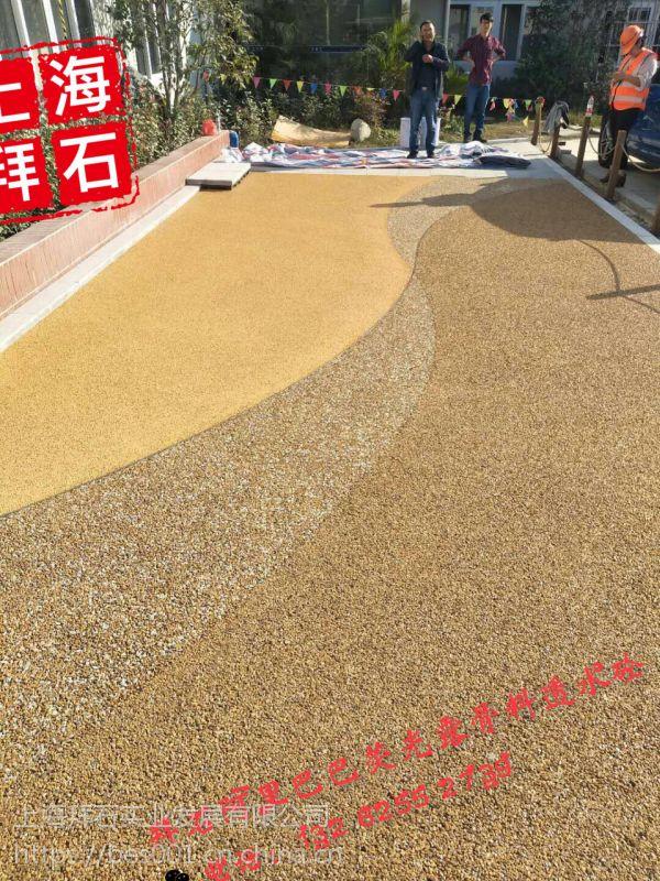 上海拜石直销天然露骨料透水混凝土_彩色露出石透水混凝土材料价格