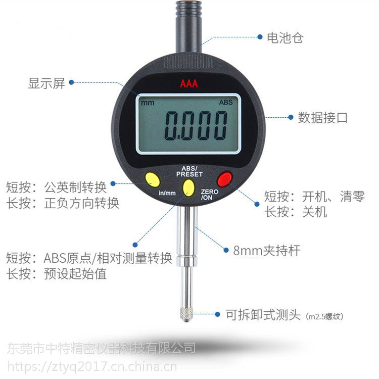 AAA超差报警数显测微仪,超差报警数显测微仪供应商厂家