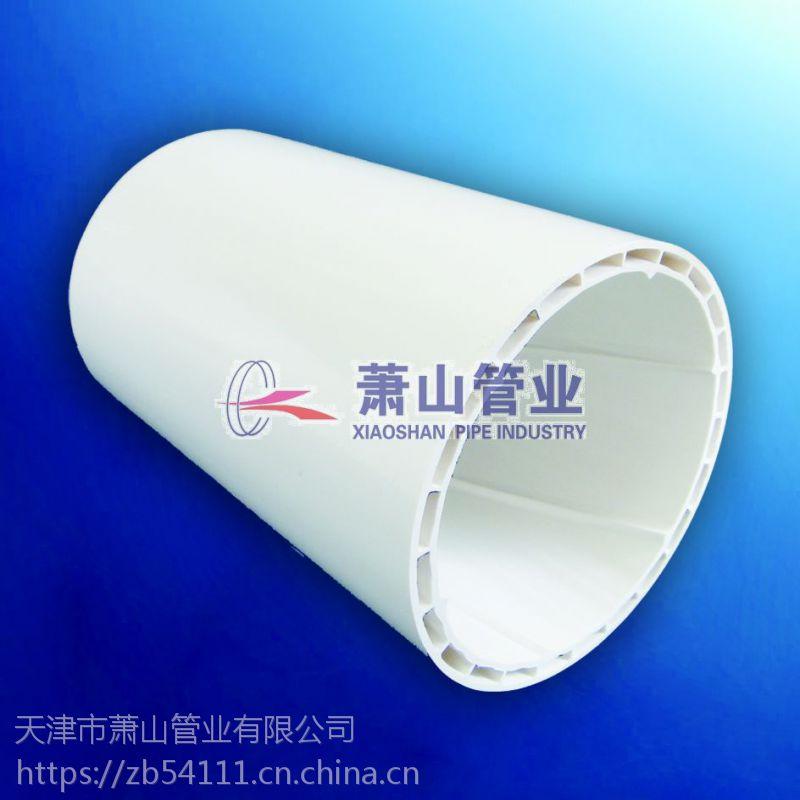 供应萧通UPVC中空螺旋消音管/中空消音管/UPVC排水管