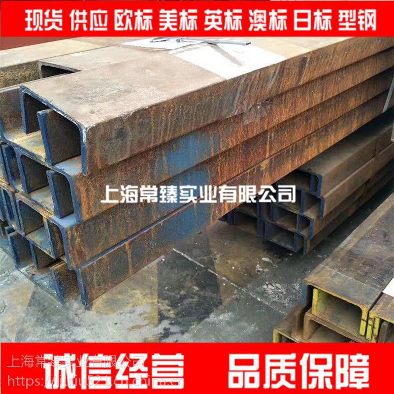 供应UPN100欧标槽钢库存现货 S235JR欧标槽钢100*50*6*8.5低价销售